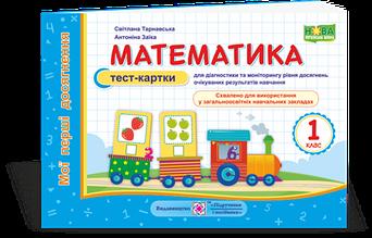 1 клас (НУШ). Математика. Мої перші досягнення : тест~картки (Тарнавська С., Заїка. А.), Підручники і