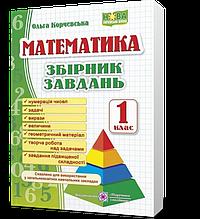 1 клас | Математика. Збірник завдань., Корчевська О. | ПІП