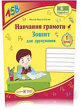 1 клас (НУШ). Зошит для друкування (Вакула~Сауляк Н.), Підручники і посібники