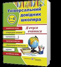 Універсальний довідник «Я вчуся вчитися», Наумчук Ст., Наумчук М.   ПІП