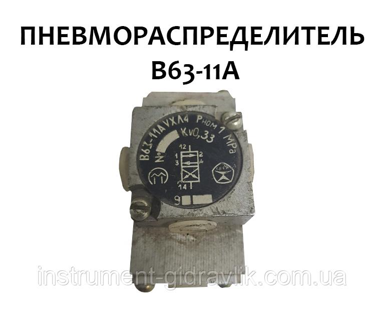 Пневморозподілювач В63-11А