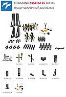 Оснастка сварочная Siegmund System 16 Set #3