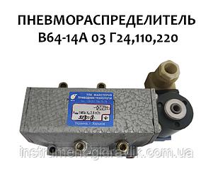 Пневморозподілювач В64-14А 03 Г24,110,220