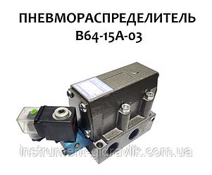 Пневморозподілювач В64-15А-03