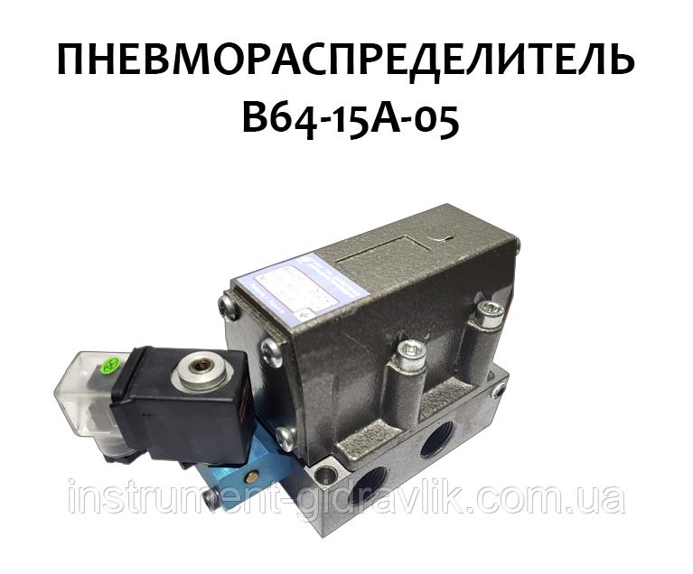 Пневморозподілювач В64-15А-05