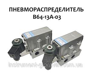 Пневморозподілювач В64-13А-03