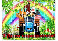 """Вафельна картинка для торта прямоугольная №13 """"Синий трактор"""""""