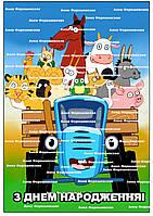 """Вафельна картинка для торта прямоугольная №14 """"Синий трактор"""""""