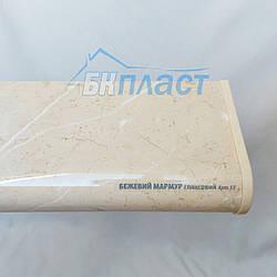 Підвіконня PLASTOLIT (Пластоліт) Глянець бежевий мармур