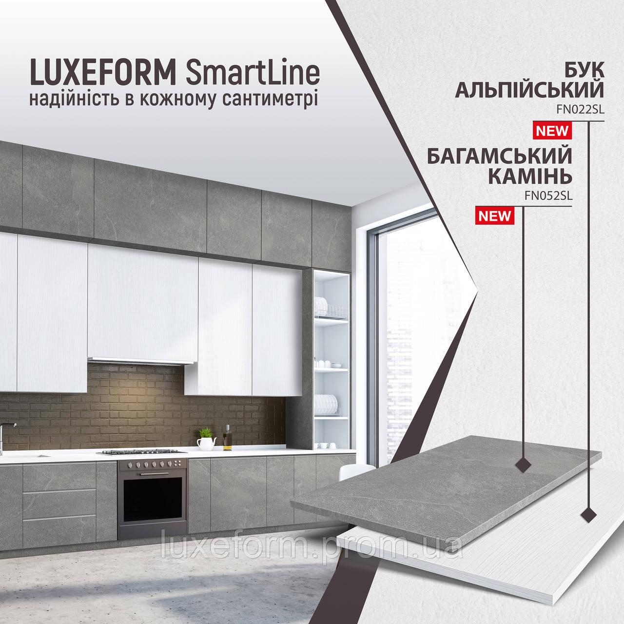 Декори для натхнення в колекції LuxeForm SmartLine!