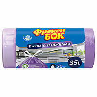Пакеты для мусора с затяжками, 35 л, 50 шт, Фрекен Бок