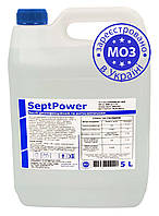 Санитайзер для рук, кожи и поверхностей SeptPower 5 л