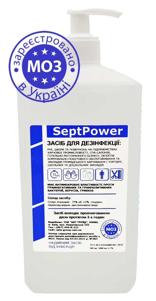 Антисептик 75% спирта, для рук 1 л (дезинфицирующее средство) SeptPower