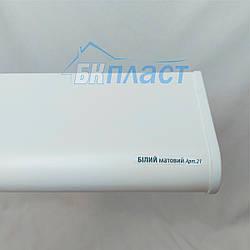 Підвіконня PLASTOLIT (Пластоліт) матове біле