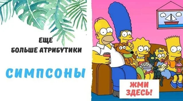 """Значок Симпсоны """"Cocktail with a Straw"""" / The Simpsons"""