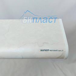 Підвіконня PLASTOLIT (Пластоліт) матове мармур