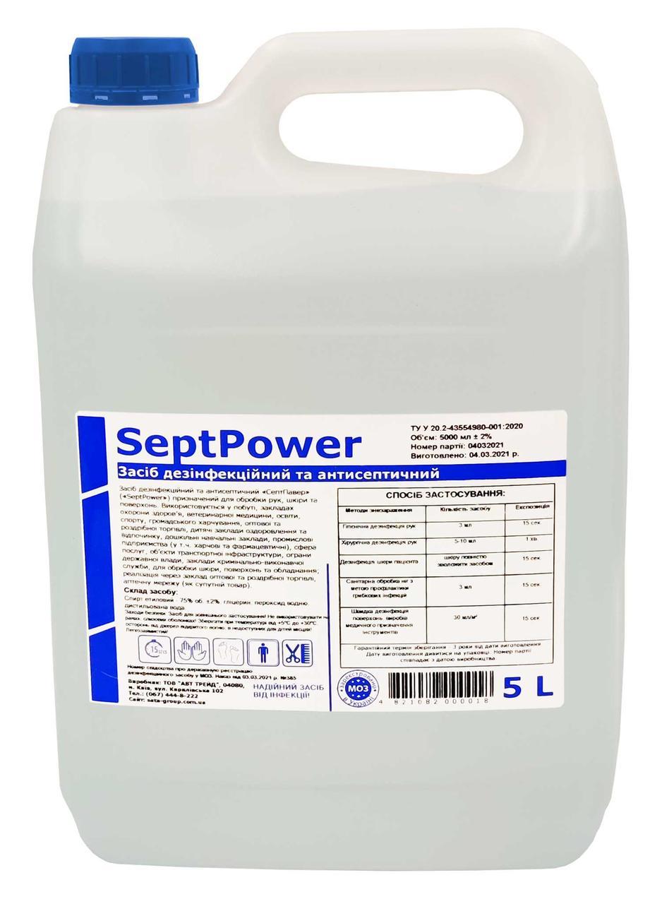 Антисептик для рук (дезінфікуючий засіб) SeptPower 5 л