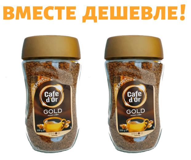 Розчинна кава Cafe Dor Gold 200г*2шт скляна банка (Польща)