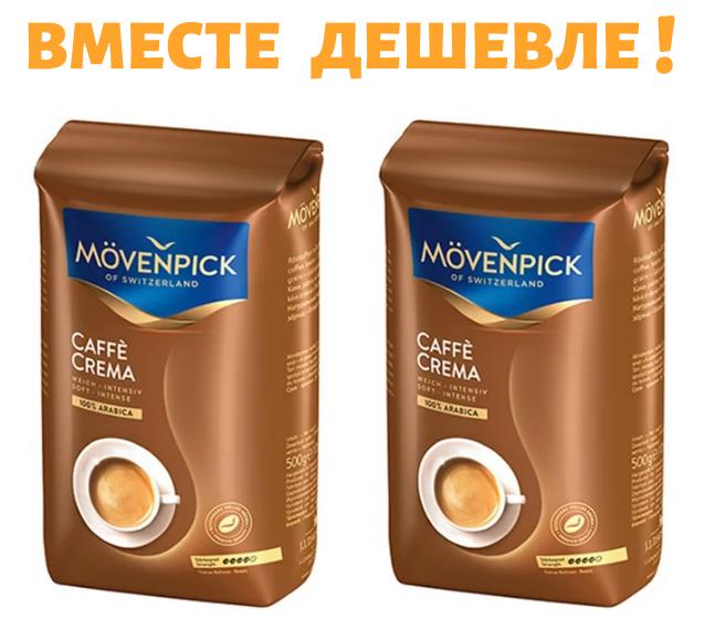 Кава в зернах Movenpick 500г*2шт Caffe Crema Арабіка 100%