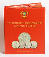 Капсульный альбом для Юбилейных монет СССР