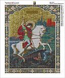 Алмазна вишивка, мозаїка Чарівний діамант ікона Святий Георгій Побідоносець-2 КДІ-0663 40х50 см 30цв Квадратні, фото 2