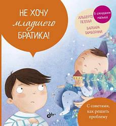 Книга Не хочу молодшого братика! Автор - Пеллаи Альберто, Тамборини Барбара (БХВ-Петербург)