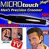 Триммер для волос Micro Touch Magic