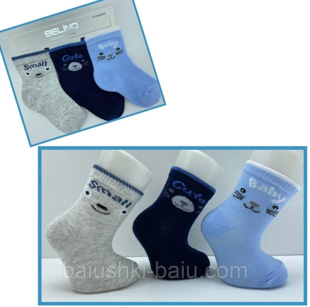 Хлопковые носки для новорожденного мальчика 3 пары, р. 0-6 мес, Турция
