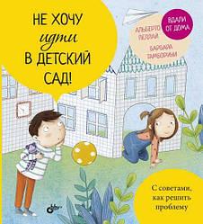 Книга Не хочу йти в дитячий сад! Автор - Пеллаи Альберто, Тамборини Барбара (БХВ-Петербург)