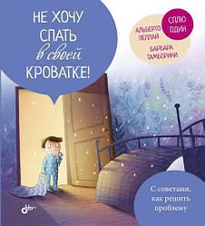 Книга Не хочу спати у своєму ліжечку! Автор - Пеллаи Альберто, Тамборини Барбара (БХВ-Петербург)