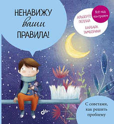 Книга Ненавиджу ваші правила!! Автор - Пеллаи Альберто, Тамборини Барбара (БХВ-Петербург)
