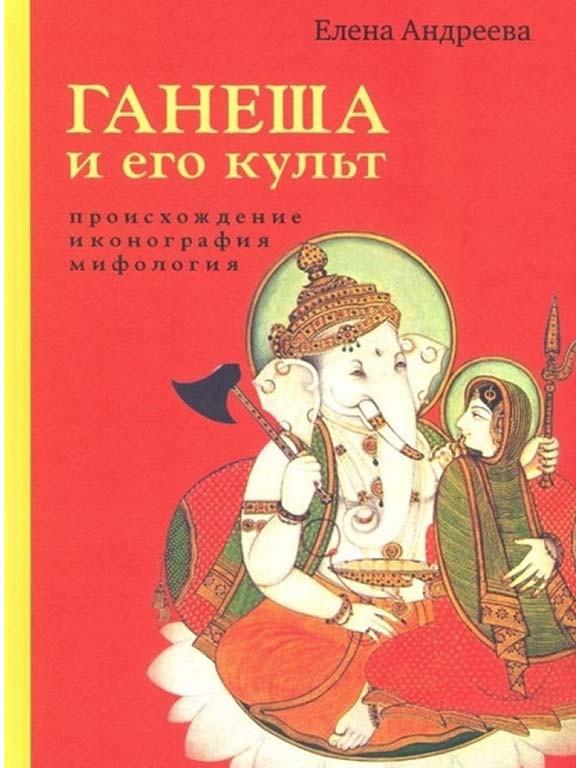 Ганеша и его культ: происхождение, иконография, мифология Андреева