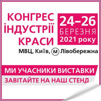 Приглашаем на конгресс красоты PRO Beauty EXPO 2021