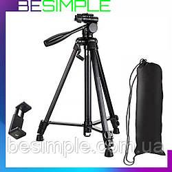Штатив для фотоапарата FY-3120 + чохол / Алюмінієвий штатив для фотокамери / Трипод