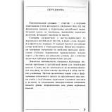 Англо-український Українсько-англійський словник 1-4 класи Авт: Бизова Н. Вид: Літера, фото 2