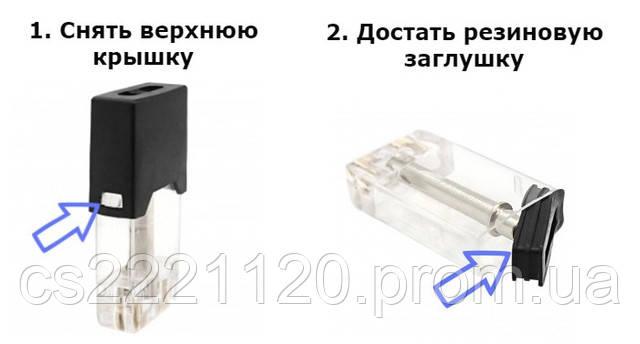zapravka_juul_pods_cartridege_prerzapravka_lulka_vapeshop_ukraine