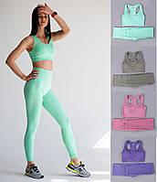 Комплект 2в1 для фитнеса и йоги. Ассортимент расцветок. Топ+лосины