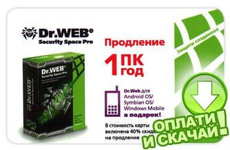 Антивірус Dr. Web Security Space Pro продовження ліцензії Електронний ключ