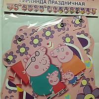 Гирлянда розовая праздничная свинка пеппа з днем народження