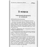 Диктанти Українська мова 5-11 класи Автор: Бойко Л. Вид: Торсінг, фото 2