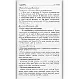 Диктанти Українська мова 5-11 класи Автор: Бойко Л. Вид: Торсінг, фото 3