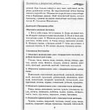 Диктанти Українська мова 5-11 класи Автор: Бойко Л. Вид: Торсінг, фото 6
