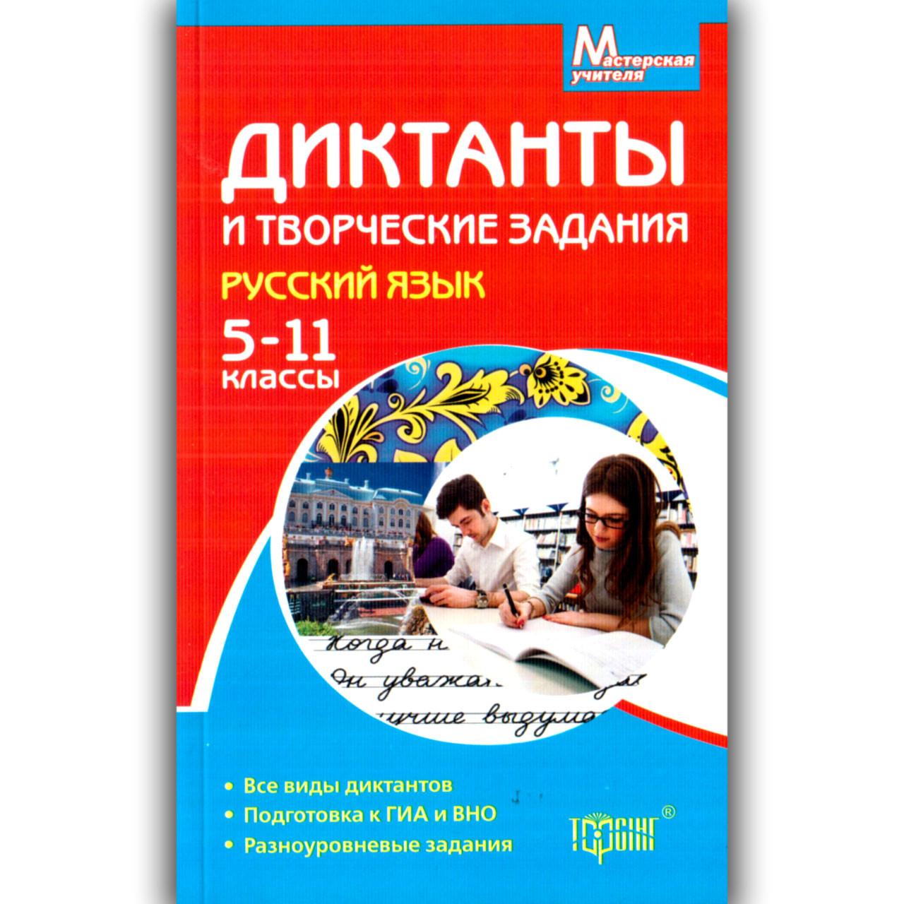 Диктанти Українська мова 5-11 класи Автор: Бойко Л. Вид: Торсінг