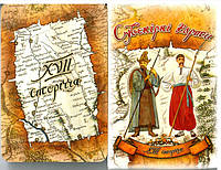 Карты игральные коллекционные - 17-е столетие