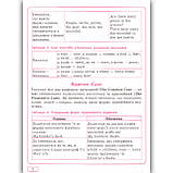 Найкращий довідник Англійська мова у таблицях і схемах 1-4 класи Авт: Погожих Р. Вигляд: Торсінг, фото 3