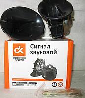 Сигнал звуковой ГАЗ (большой 2 шт.) <ДК>