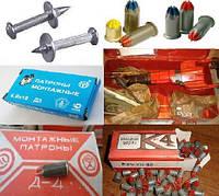 Патрон монтажный Д3, Д4, К3, К4 для монолитно-каркасных работ – пристрелки опалубки, сеток дюбель-гвоздем