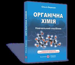 Органічна хімія. Навчальний посібник (Березан О.), Підручники і посібники
