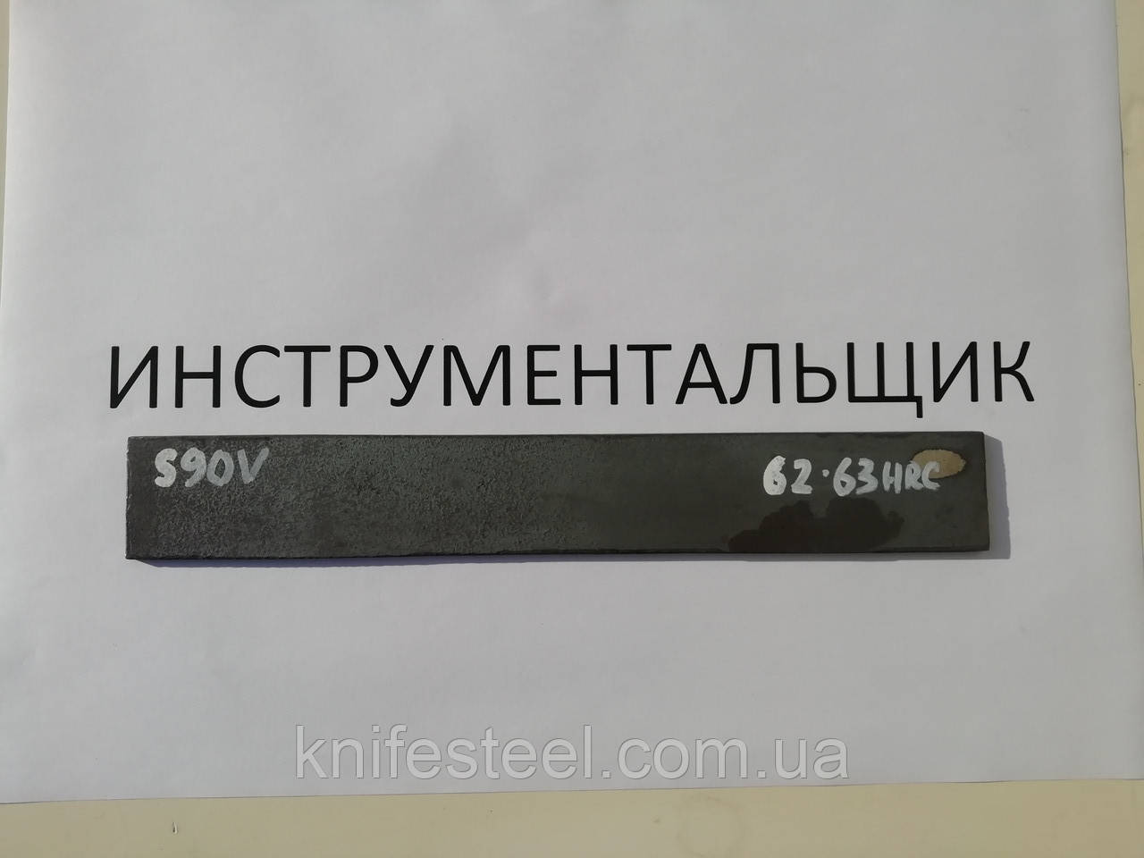 Заготовка для ножа сталь CPM S90V 128х41х4,7 мм термообработка (62-63 HRC)