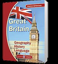 Англійська мова. Great Britain: Geography, History, Language (Цегельська М.), Підручники і посібники